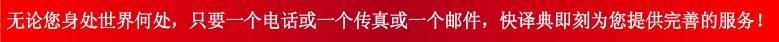 福州翻译公司电话